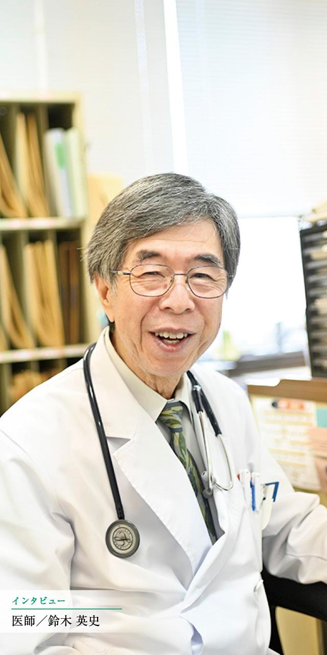 インタビュー 医師/鈴木 英史