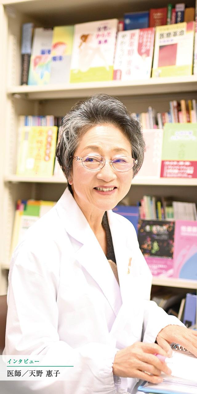 インタビュー 医師/天野 惠子