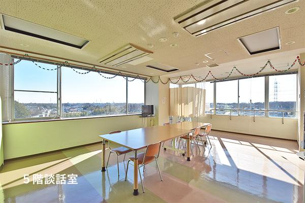 5階談話室
