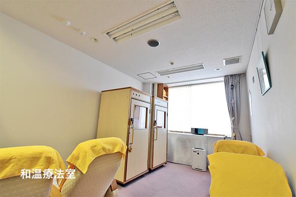 和温療法室