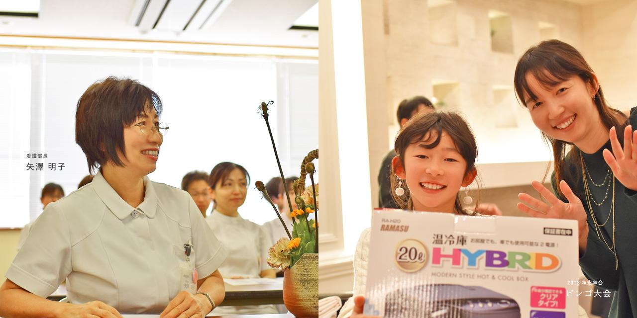 看護部長:矢澤明子/2018年忘年会:ビンゴ大会