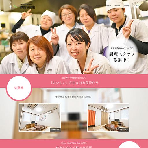 栄養科紹介サイト